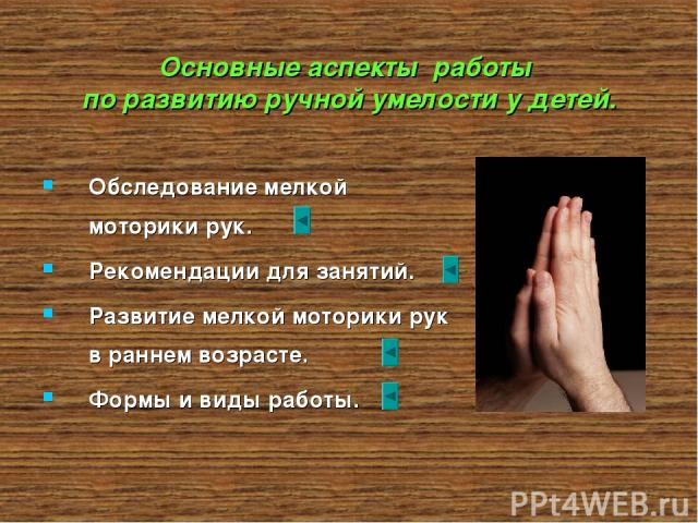 Основные аспекты работы по развитию ручной умелости у детей. Обследование мелкой моторики рук. Рекомендации для занятий. Развитие мелкой моторики рук в раннем возрасте. Формы и виды работы.