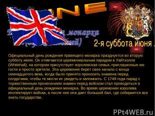 Официальный день рождения правящего монарха празднуется во вторую субботу июня.