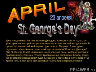 День покровителя Англии, святого Джорджа, которого чтят за то, что он убил драко
