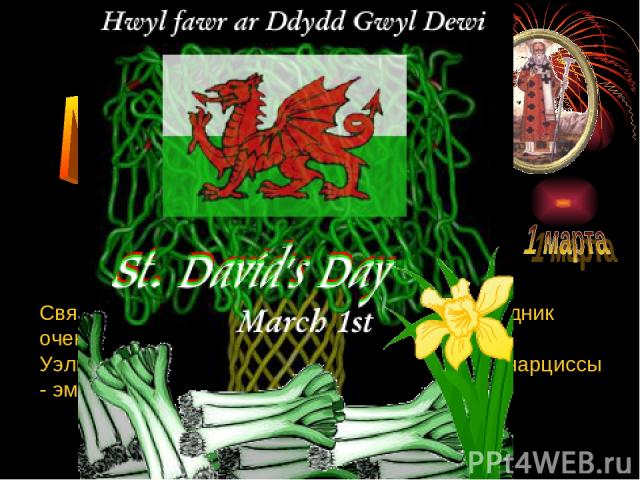 Святой Дэвид - покровитель Уэльса. Этот праздник очень важен для жителей Уэльса, которые носят в этот день в петлицах нарциссы - эмблему страны.