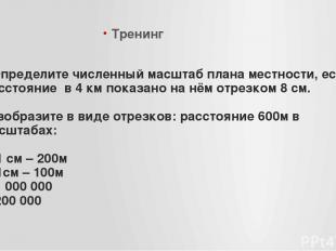 - Определите численный масштаб плана местности, если расстояние в 4 км показано