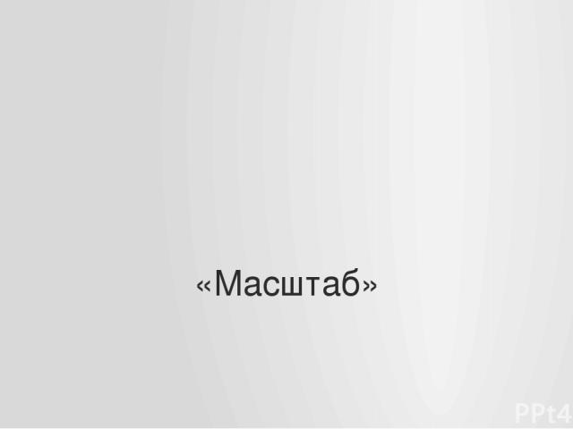 «Масштаб»