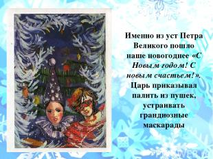 Именно из уст Петра Великого пошло наше новогоднее «С Новым годом! С новым счаст