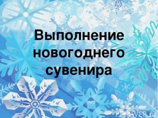 Выполнение новогоднего сувенира