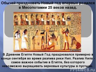 В Древнем Египте Новый Год праздновался примерно в конце сентября во время разли