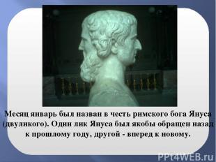 Месяц январь был назван в честь римского бога Януса (двуликого). Один лик Януса