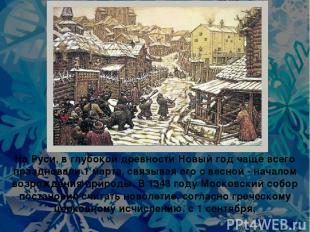 На Руси, в глубокой древности Новый год чаще всего праздновали 1 марта, связывая