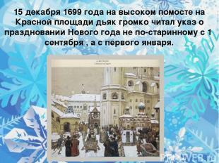 15 декабря 1699 года на высоком помосте на Красной площади дьяк громко читал ука