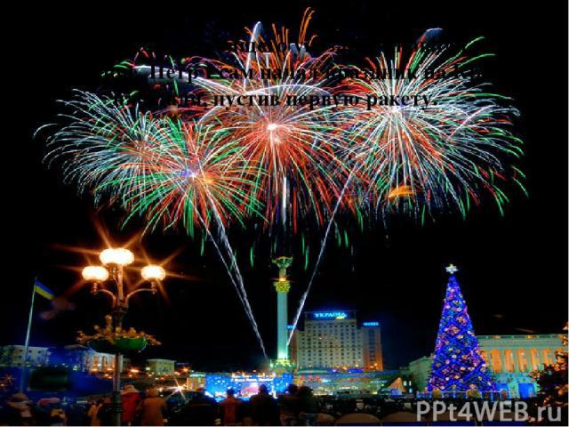 За исполнением настоящего указа установили строгое наблюдение. Петр I сам начал праздник на Красной площади, пустив первую ракету.