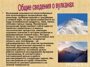 Вулканами называются конусообразные или куполовидные возвышения над каналами, тр