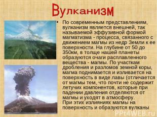 По современным представлениям, вулканизм является внешней, так называемой эффузи