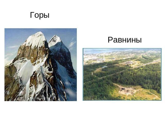 Горы Равнины