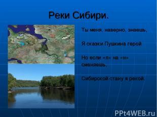 Реки Сибири. Ты меня, наверно, знаешь, Я сказки Пушкина герой Но если «л» на «н»