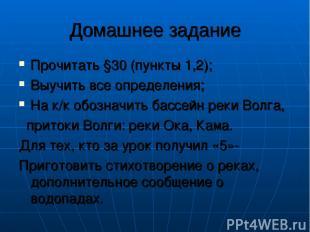 Домашнее задание Прочитать §30 (пункты 1,2); Выучить все определения; На к/к обо