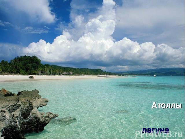 Вулканические острова лагуна Атоллы