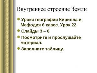 Внутреннее строение Земли Уроки географии Кирилла и Мефодия 6 класс. Урок 22 Сла