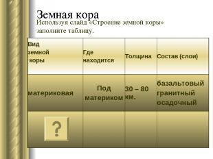 Земная кора Используя слайд «Строение земной коры» заполните таблицу. Вид земной