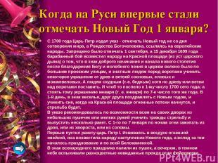 Когда на Руси впервые стали отмечать Новый Год 1 января? С 1700 года Царь Петр и