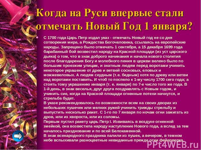 Когда на Руси впервые стали отмечать Новый Год 1 января? С 1700 года Царь Петр издал указ - отмечать Новый год не со дня сотворения мира, а Рождества Богочеловека, ссылаясь на европейские народы. Запрещено было отмечать 1 сентября, а 15 декабря 1699…