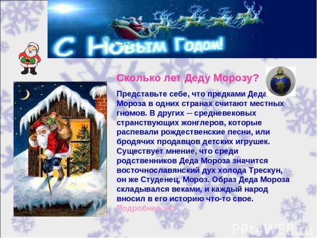 Сколько лет Деду Морозу? Представьте себе, что предками Деда Мороза в одних странах считают местных гномов. В других ─ средневековых странствующих жонглеров, которые распевали рождественские песни, или бродячих продавцов детских игрушек. Существует …