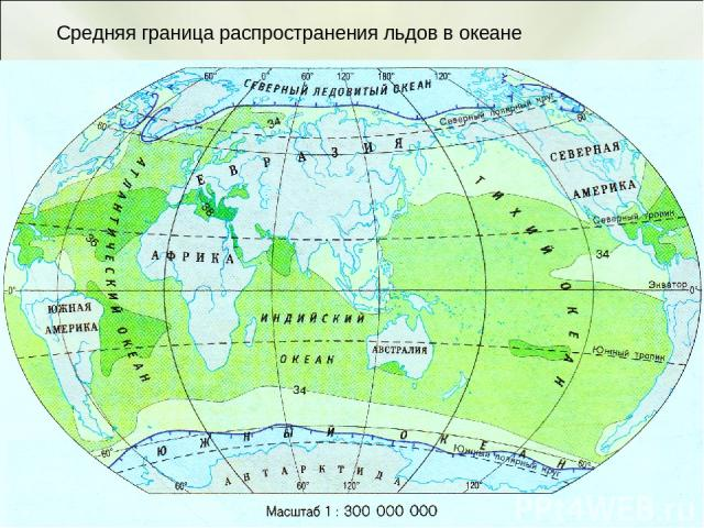 Средняя граница распространения льдов в океане