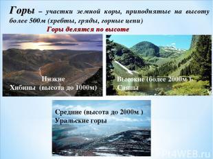 Горы – участки земной коры, приподнятые на высоту более 500м (хребты, гряды, гор