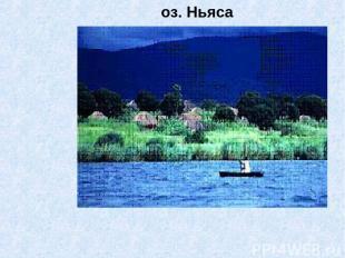 оз. Ньяса