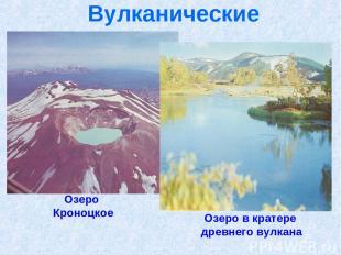 Вулканические Озеро Кроноцкое Озеро в кратере древнего вулкана