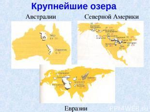 Крупнейшие озера Австралии Северной Америки Евразии