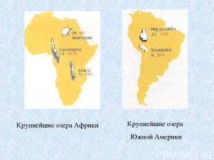 Крупнейшие озера Африки Крупнейшие озера Южной Америки