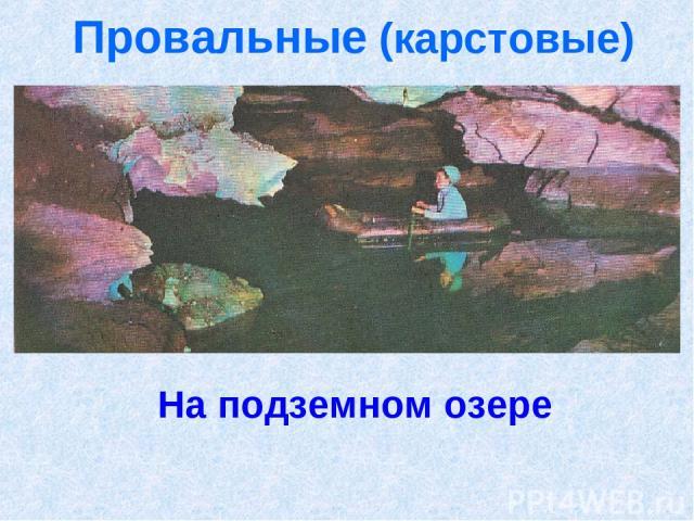 Провальные (карстовые) На подземном озере