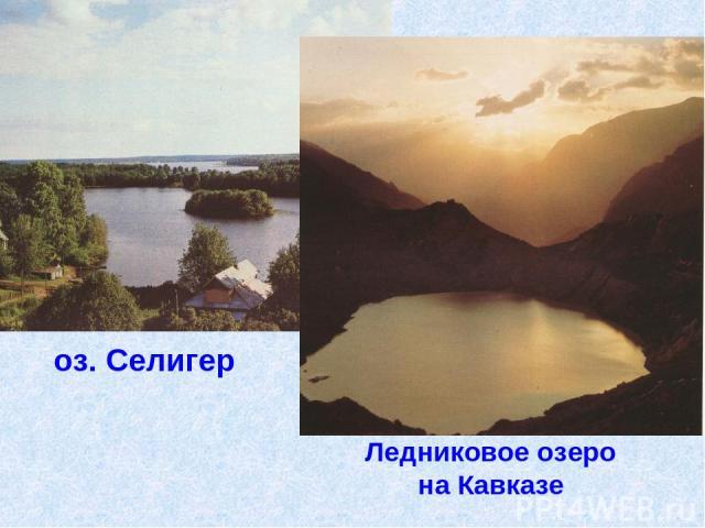 оз. Селигер Ледниковое озеро на Кавказе