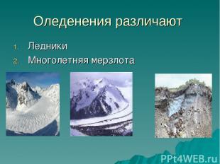 Оледенения различают Ледники Многолетняя мерзлота