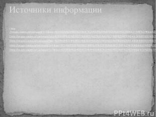 1)http://images.yandex.ru/yandsearch?p=1&text=%D0%BA%D0%BE%D0%BC%D0%BF%D0%B0%D0%
