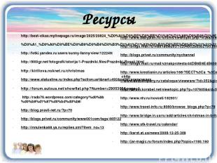 Ресурсы http://www.babyplan.ru/forums/viewtopic.php?f=28&t=8542&st=0&sk=t&sd=a&s