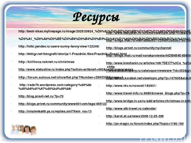 Ресурсы http://www.babyplan.ru/forums/viewtopic.php?f=28&t=8542&st=0&sk=t&sd=a&start=915 http://blogs.mail.ru/mail/ladiez63/7c204bc2bb3b21b5.html http://blogs.privet.ru/community/nychannel http://blogs.mail.ru/mail/vznakprotesta/44DB6B8E4B6507AF.htm…