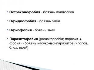 Остраконофобия - боязнь моллюсков Офидиофобия - боязнь змей Офиофобия - боязнь з