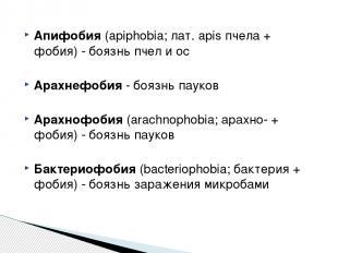 Апифобия (apiphobia; лат. apis пчела + фобия) - боязнь пчел и ос Арахнефобия - б