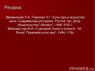 Ресурсы Введенская Л.А., Павлова Л.Г. Культура и искусство речи. Современная рит