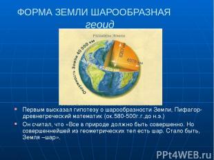 ФОРМА ЗЕМЛИ ШАРООБРАЗНАЯ геоид Первым высказал гипотезу о шарообразности Земли,