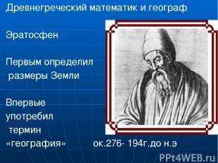 Древнегреческий математик и географ Эратосфен Первым определил размеры Земли Впе