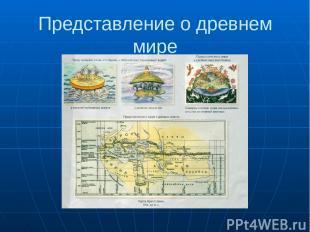 Представление о древнем мире