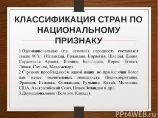 КЛАССИФИКАЦИЯ СТРАН ПО НАЦИОНАЛЬНОМУ ПРИЗНАКУ 1.Однонациональные (т.е. основная