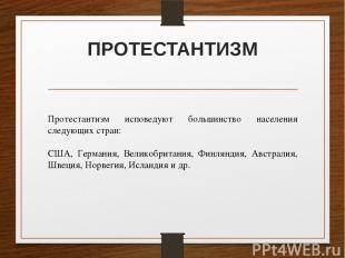 ПРОТЕСТАНТИЗМ Протестантизм исповедуют большинство населения следующих стран: СШ