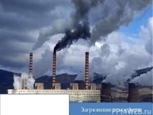 Использование огня Загрязнение атмосферы Учитель биологии и географии МАОУ СОШ №