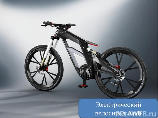 А как поступить с невозобновимыми природными ресурсами? Электромобиль Электрический велосипед Audi