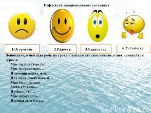 Рефлексия эмоционального состояния 1. Вспомните, о чем шла речь на уроке и выска