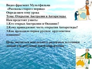 Видео фрагмент Мультфильма «Рассказы старого моряка» Определяем тему урока Тема:
