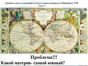Сравните карту полушарий в атласе и карту изданную во Франции в 1755 году !? Про