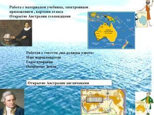 Работая с текстом ,мы должны узнать: Имя мореплавателя Годы плавания Открытые Зе
